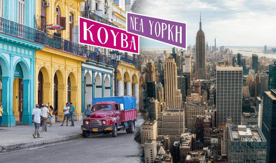 Κούβα ή Νέα Υόρκη; Ο απόλυτος συνδυασμός ταξιδιού